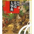 茶道大辞典