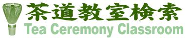 茶道教室検索/ロゴ